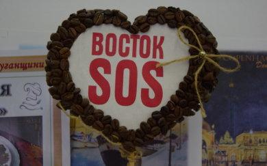 БФ «Восток SOS» – гуманітарна, психологічна та правова допомога