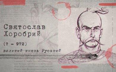 Святослав Хоробрий – гроза хазарів та Візантії