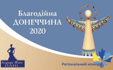 АКМЦ-online: Захід присвячений фінальному нагородженню переможців регіональної частини Національного конкурсу «Благодійна Україна» – «Благодійна Донеччина 2021».