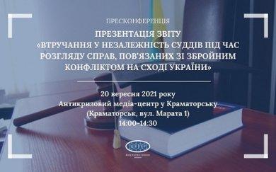АКМЦ-online: Презентація звіту за результатами дослідження «Втручання у незалежність суддів під час розгляду справ, пов'язаних зі збройним конфліктом на сході України»