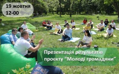 """АКМЦ-online: Презентація результатів проєкту """"Молоді громадяни"""""""