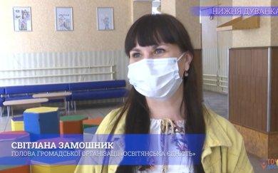 Куточок поліцейського з'явився у школі селища Нижня Дуванка, що на Луганщині