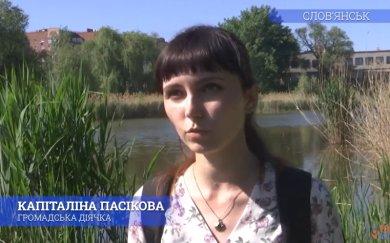За станом річок та озер Слов'янська відтепер спостерігатимуть місцеві екоактивісти та екоактивістки
