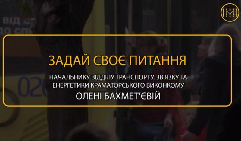 Задай питання начальнику транспортного відділу Краматорська