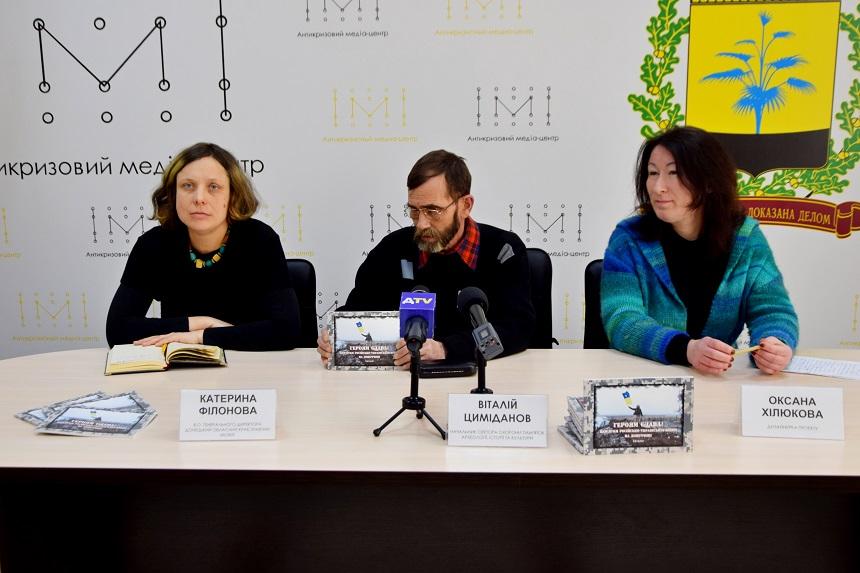 Пам'ятки російсько-української війни на Донеччині зведено у каталог - Фото №1