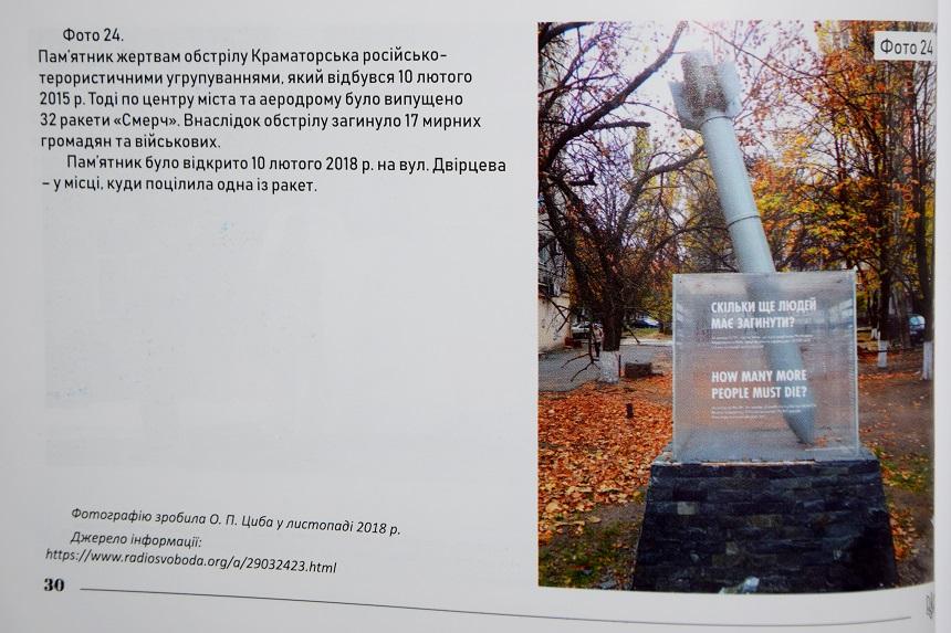 Пам'ятки російсько-української війни на Донеччині зведено у каталог - Фото №2