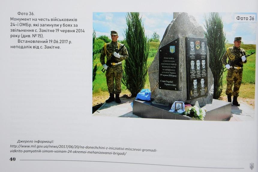 Пам'ятки російсько-української війни на Донеччині зведено у каталог - Фото №3