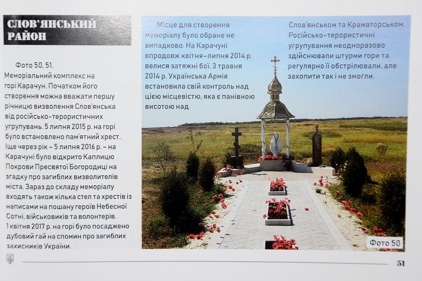Пам'ятки російсько-української війни на Донеччині зведено у каталог - Фото №4