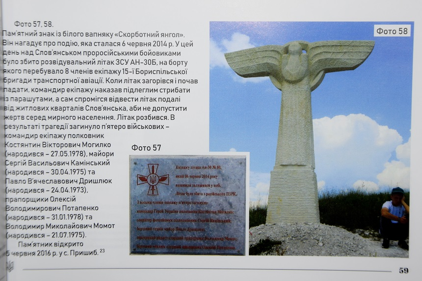 Пам'ятки російсько-української війни на Донеччині зведено у каталог
