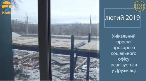 Прозорий соціальний офіс незабаром з'явиться у Дружківці
