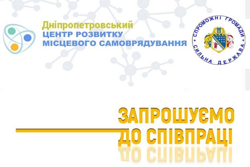 Дніпропетровський ЦРМС: семінар про об'єднання та приєднання громад
