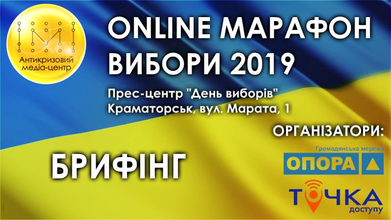 """ONLINE-марафон """"ВИБОРИ 2019"""": АКМЦ запрошує"""