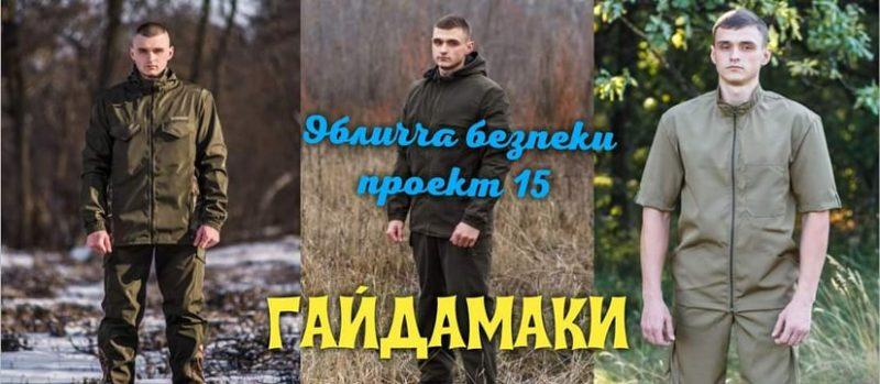 Громадське формування «Гайдамаки» у Костянтинівці отримали фінансування на придбання форми