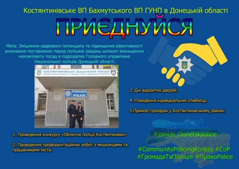 У місті триває конкурс «Обличчя поліції Костянтинівки»