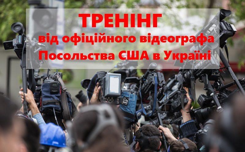 Тренінг від офіційного відеографа Посольства США в Україні