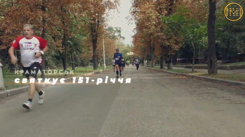 Традиційний марафон до 151-річчя Краматорська