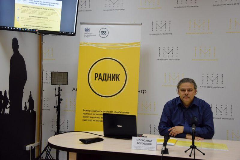 """АКМЦ-online: Презентація програми """"Радник"""""""