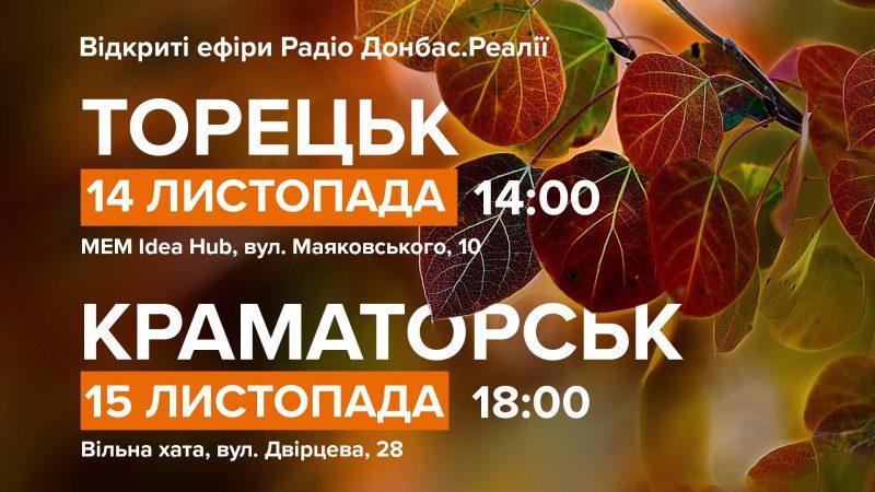 Радіо Донбас.Реалії у Торецьку та Краматорську