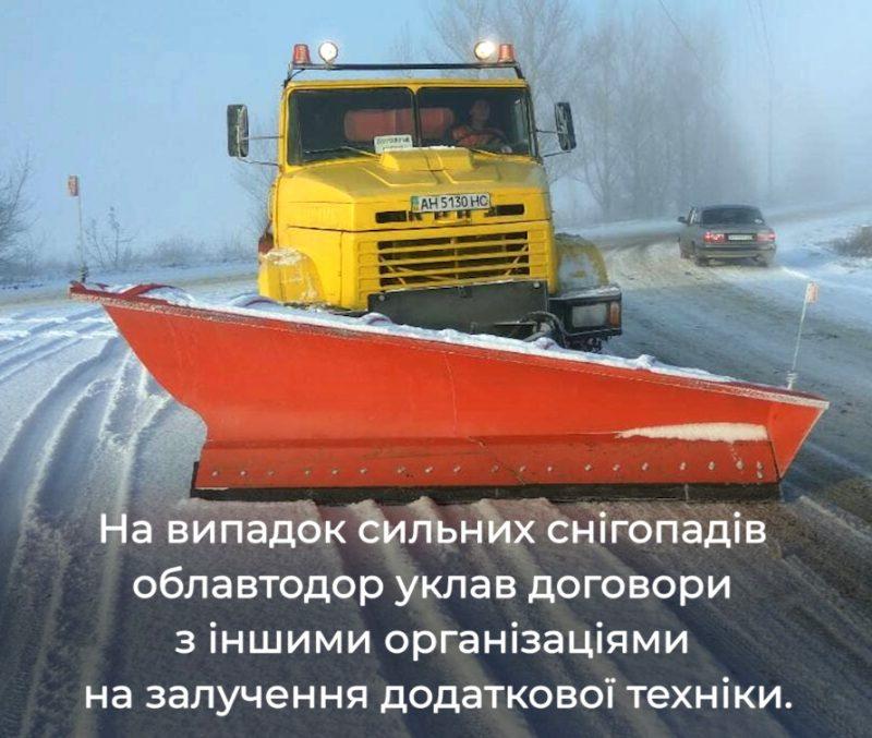 «Донецький облавтодор» підготувався до зими