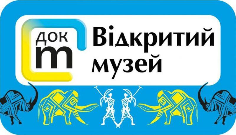 30 січня, 12-00. Прес-конференція: Відкритий музей. Підсумки 2019 року