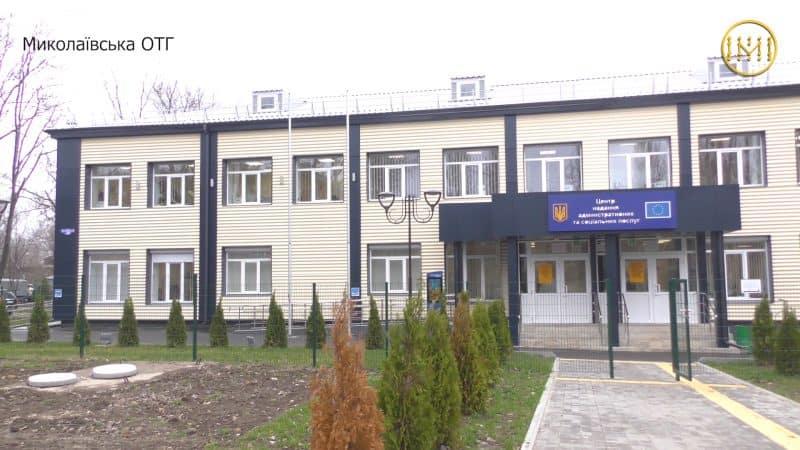Адміністративні та соціальні послуги надаються в одній будівлі в Миколаївській ОТГ
