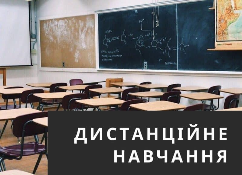 Дистанційна освіта: що це, кому підходить та як регулюється законодавством