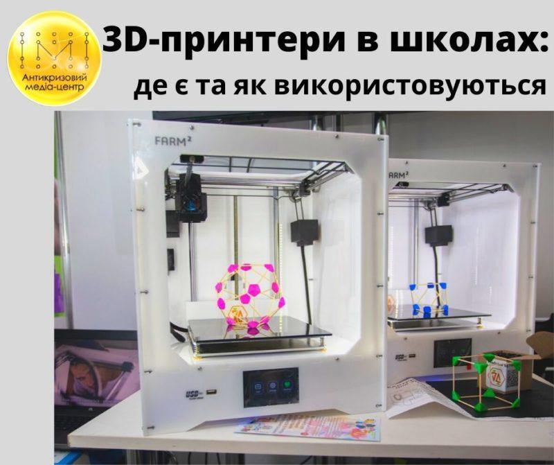 3D-принтери в школах: де є та як використовуються