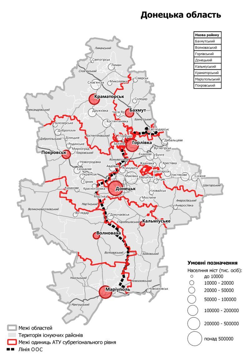 8 нових районів з'явиться на Донеччині замість 18 існуючих