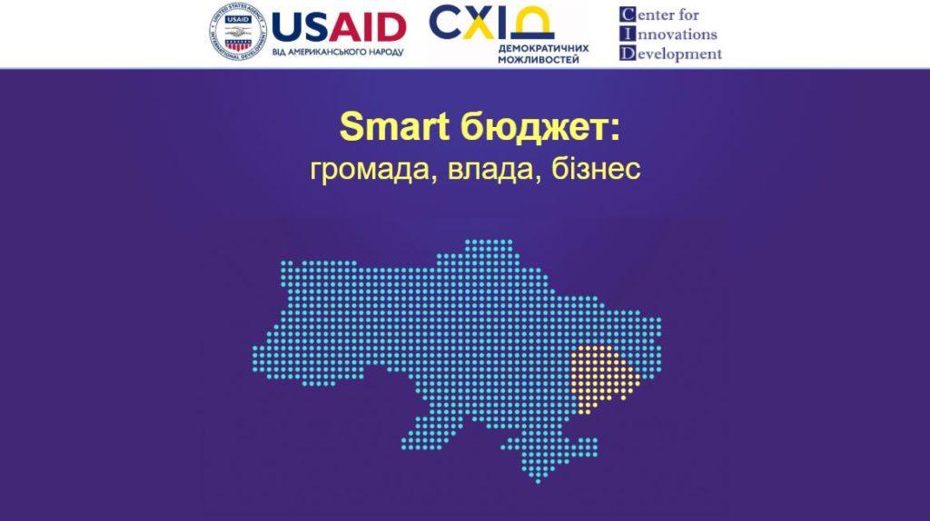 В Краматорську та Слов'янську будуть навчати е-демократії