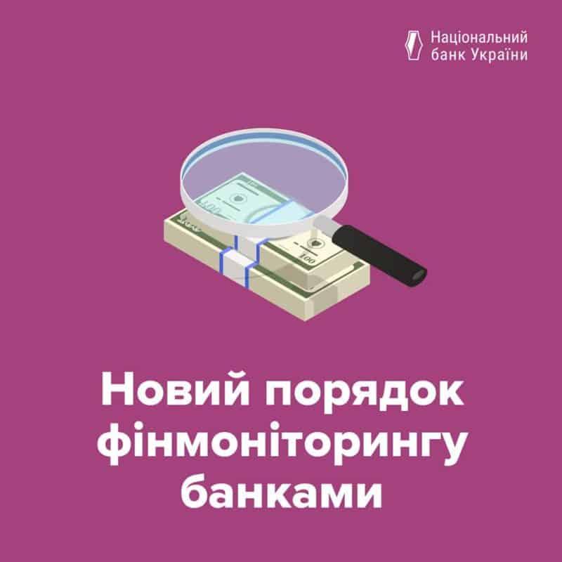 Несподіванки від банків для «підозрілих» клієнтів – фінансовий моніторинг в дії