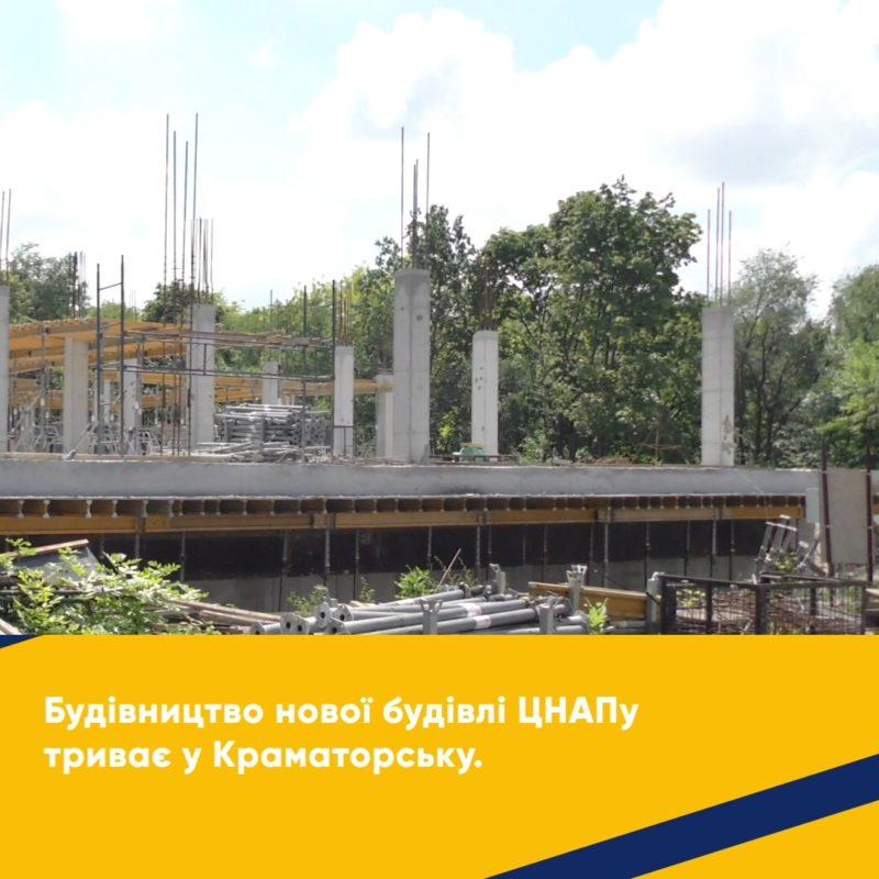 Будівництво нової будівлі ЦНАПу у Краматорську