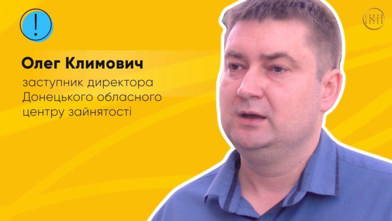 Олег Климович про виплати підприємцям по частковому безробіттю через карантин