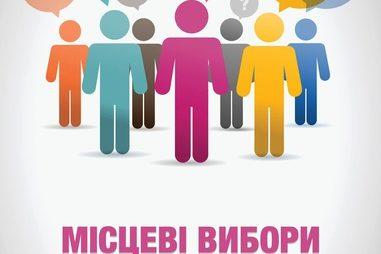 Місцеві вибори у прифронтових громадах Донеччини та Луганщини скасовано – перелік