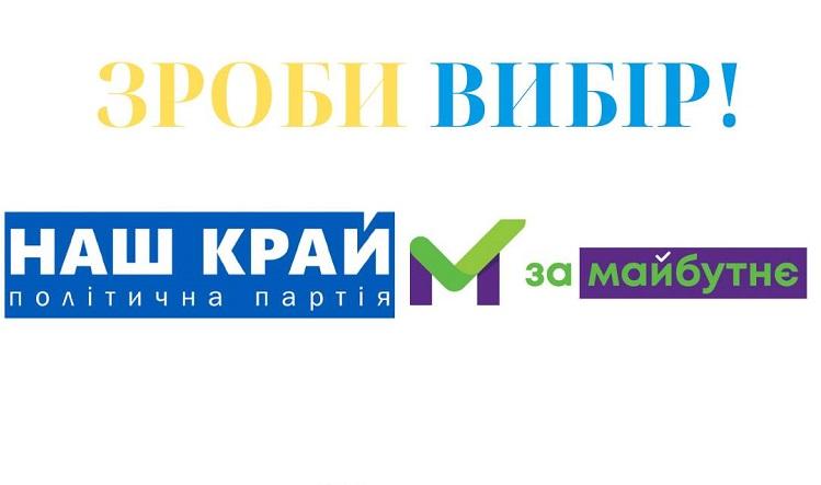 """АКМЦ-online: """"Зроби вибір""""«Наш Край» vs «За Майбутнє»"""