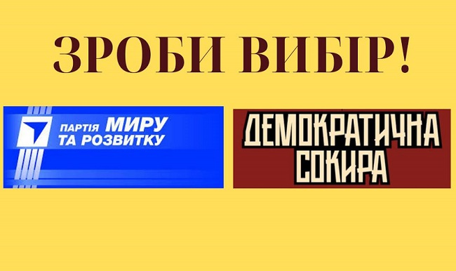 """АКМЦ-online: """"Зроби вибір"""".""""Партії розвитку та миру"""" та """"Демократична Сокира""""."""
