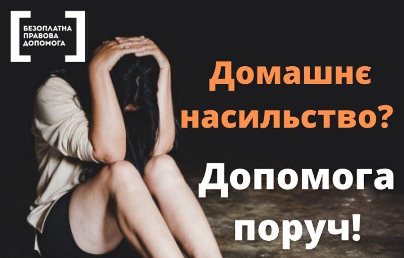 Домашнє насильство? Допомога поруч!