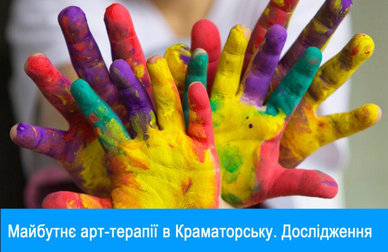 Дослідження майбутнього арт-терапії для дітей з інвалідністю в м.Краматорськ