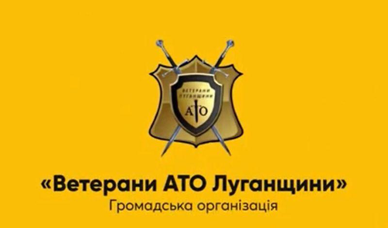 Луганська обласна спілка учасників бойових дій: захищаємо права і свободи
