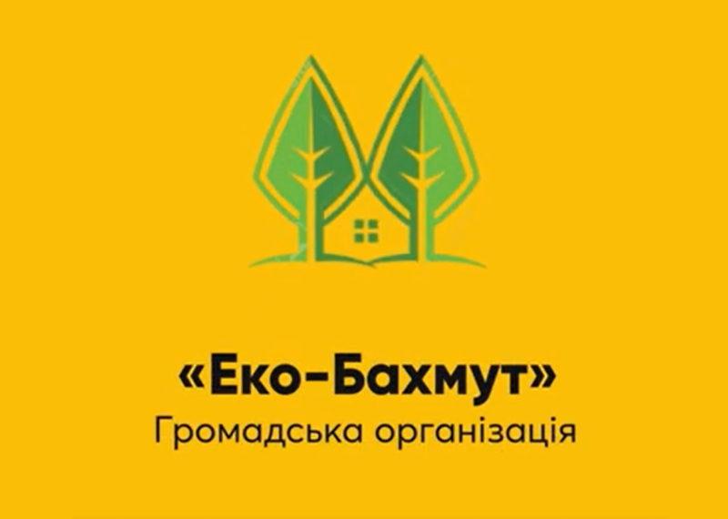 Громадська організація «Еко-Бахмут»