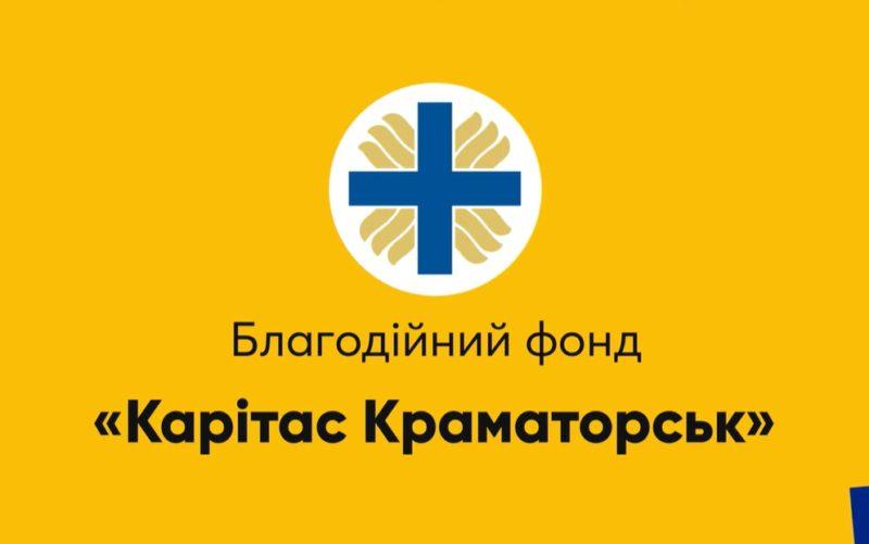 Благодійна організація «Caritas Краматорськ»