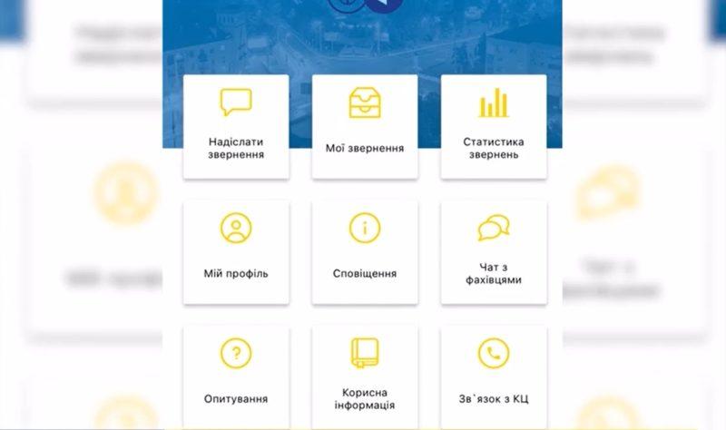 Контакт-центр у Маріуполі приймає звернення через мобільний додаток