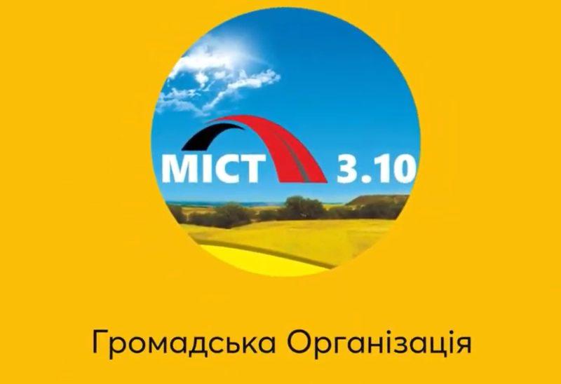 Міст 3.10: об'єднуємо ВПО та членів місцевої громади