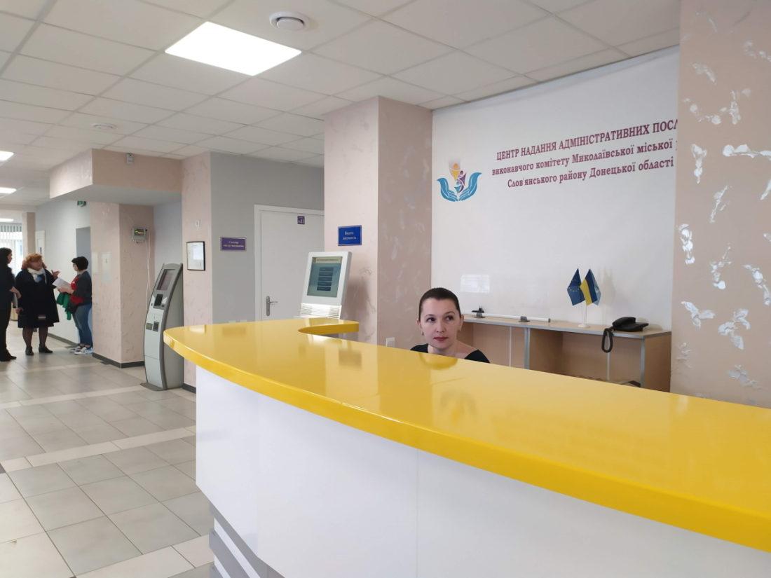 Адмінпослуги на Донеччині стають ближчими до людей - Фото №3