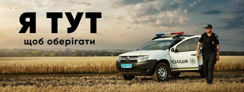 «Шерифи» в Миколаївській громаді стали до роботи