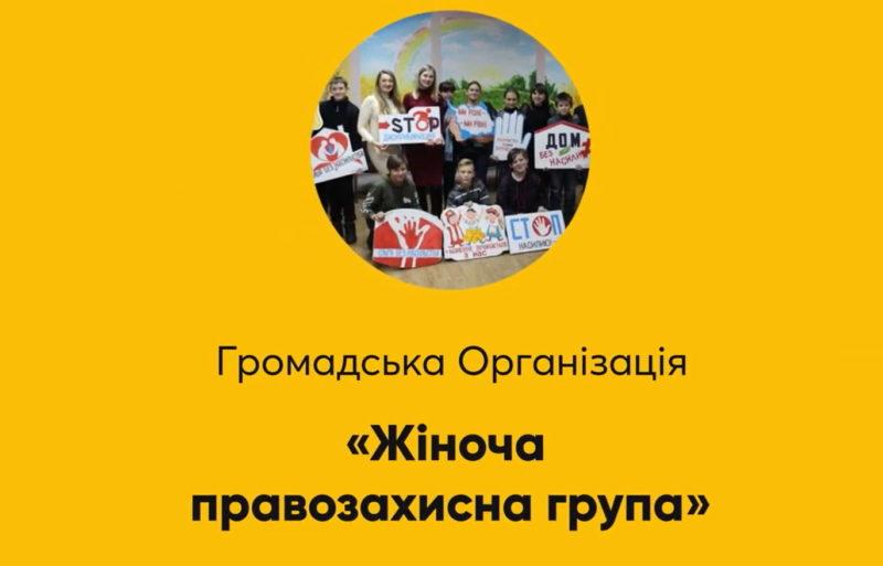 """Громадська організація """"Жіноча правозахисна група"""""""