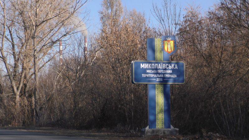 Райгородок приєднався до Миколаївської громади