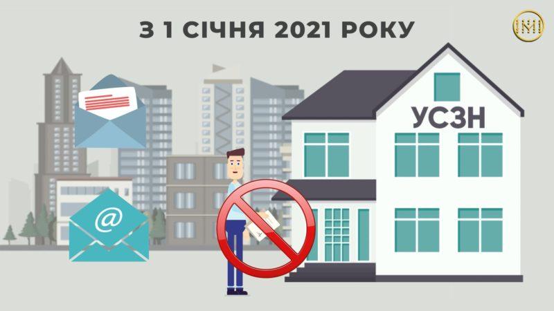 Як у 2021 році подати заяву на отримання субсидії