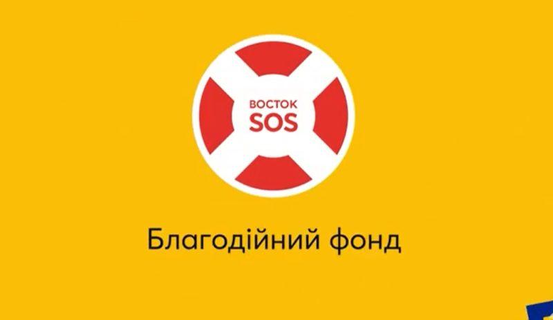 Восток-SOS: підтримуємо мешканців та соціальні заклади в населених пунктах уздовж лінії фронту
