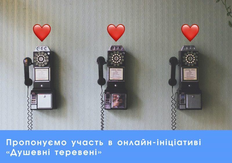 «Карітас Краматорськ» пропонує участь в онлайн-ініціативі «Душевні теревені»