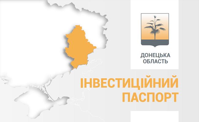 На Донеччині створено інтерактивний Інвестиційний паспорт